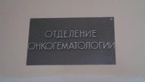 PrivatBank donates medicine to Mykolayiv Oblast Children Hospital corporate social responsibility csr