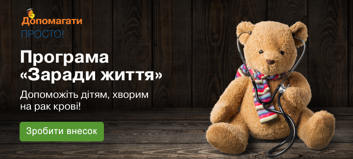 PrivatBank raises money for children cancer hospitals corporate social responsibility csr